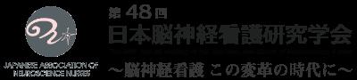 第48回日本脳神経看護研究学会